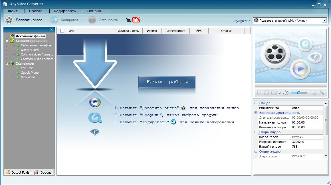any video converter free download for windows xp full version