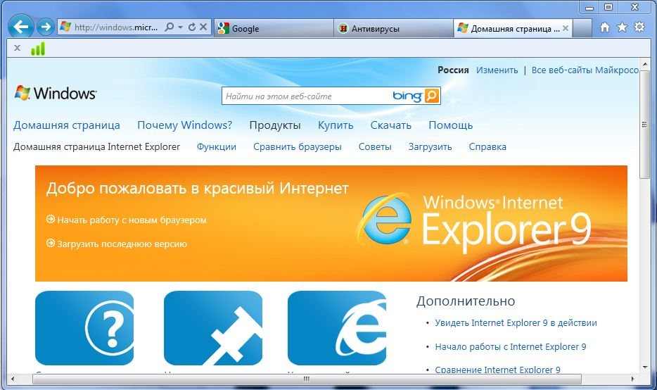 Microsoft Windows Internet Explorer (Версия Ie 9 Rus)