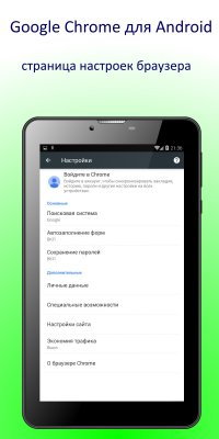 Google Chrome Для Андроид 4.0
